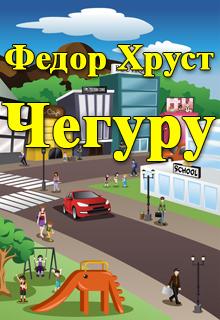 Федор Хруст книга «Чегуру»